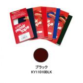 ケニヨン リペアーテープ リップストップ ブラック KY11010BLK