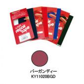 ケニヨン リペアーテープ ナイロンタフタ バーガンディー KY11020BGD