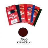 ケニヨン リペアーテープ ナイロンタフタ ブラック KY11020BLK