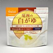尾西食品 onisi 非常用長期保存食 アルファ米 白がゆ 10個セット