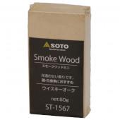 ソト SOTO スモークウッドミニ ウイスキーオーク ST-1567