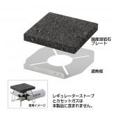 SOTO レギュレーターストーブ専用 溶岩石プレート ST-3102