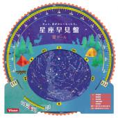 ビクセン 星座早見盤 for 宙ガール キャンプ 71057-7